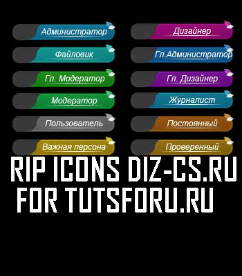 иконки групп для сайта ucoz:
